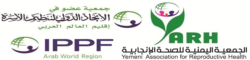 الجمعية اليمنية للصحة الانجابية